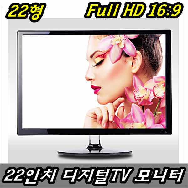 22인치 디지털 Full HDTV 12V 수신기 DTV 위성안테나