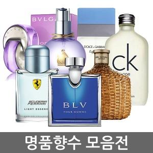 샘플증정/불가리블루옴므 외 정품 향수 모음/쉬즈칼라