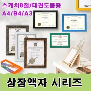 상장액자 /A4/A3/B4/자격증/스케치8절액자/품증액자