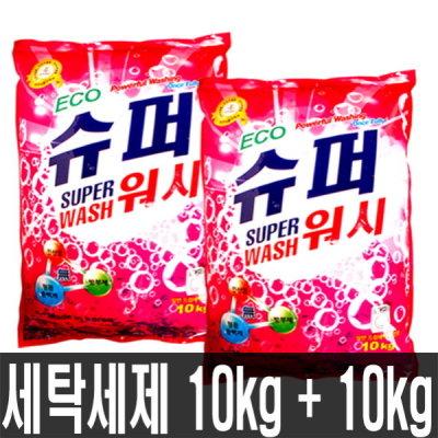 항균 세탁세제10kg+10kg 2개 /슈퍼워시/가루세제