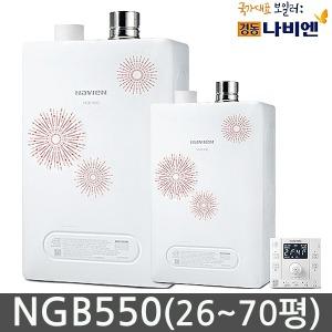 NGB550-13/16/20/25/30/35K 경동보일러 설치비포함