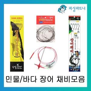 민물/바다 장어채비 모음 장어낚시 장어바늘 채비소품