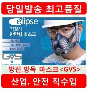 elipse 풀셋트/방진/분진/방독마스크/P100/A1P3/GVS
