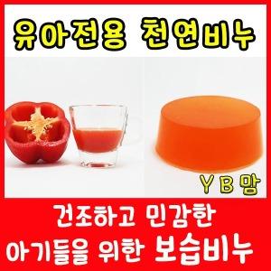 유아클렌징 바스 육아용품 비누 천연비누 워시 YB맘