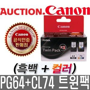 캐논잉크 정품 대리점 PG-64+CL-74 PG64 CL74 E569