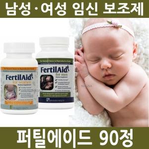 퍼틸에이드 남녀 임신영양제/퍼틸씨엠/오바부스트