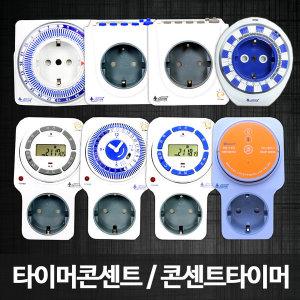 타이머콘센트/콘센트타이머/타임스위치/서준전기