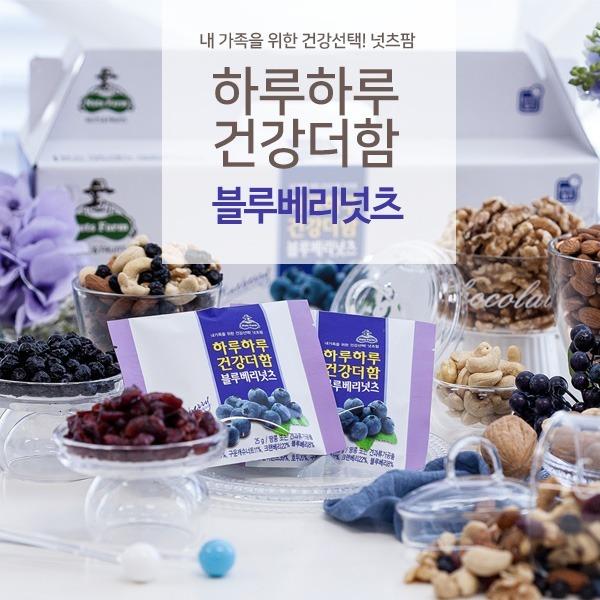 [넛츠팜] 넛츠팜  하루하루 건강더함 블루베리넛츠 25g 60봉