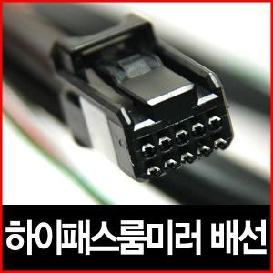 하이패스룸미러 전용배선/순정 핀타입 전용배선