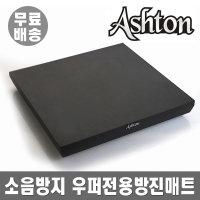 ASHTON 우퍼전용 방진매트 AT-20 소음방지 방진펜스F