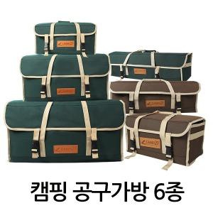 camp21 다용도 캠핑가방 수납가방 캠핑용품 공구가방