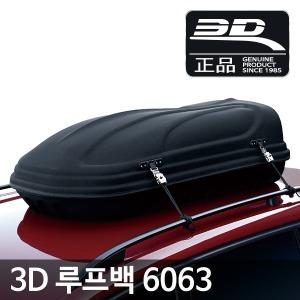 3D 루프백 6063 맥스파이더 자동차/차량용/루프박스