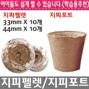 지피펠렛/지피포트/화분/용기/친환경포트/배양토/상토
