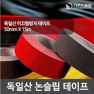 미끄럼방지테이프/논슬립테이프/독일산/국산/50mm/15M