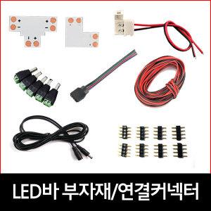 LED바 부자재/연결커넥터/조립/클립/젠더/부품/연결잭