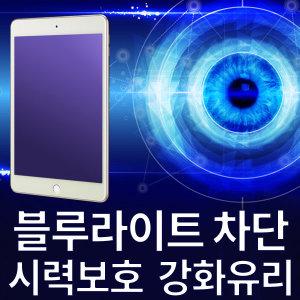 갤럭시탭4 10.1 어드밴스 시력보호유리필름/SM-T536/