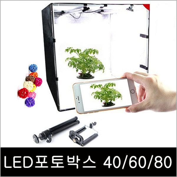 라이트앤 LN-BK /LED 미니스튜디오/포토박스/촬영조명