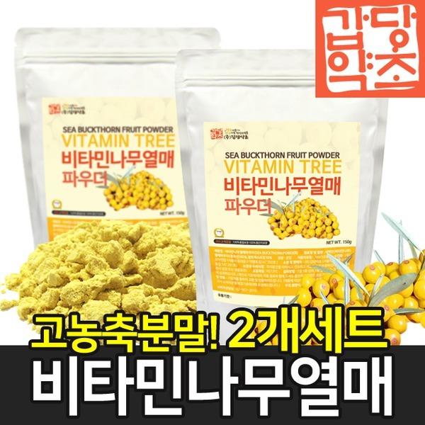 비타민나무열매 분말300g 비타민열매 가루 카무카무