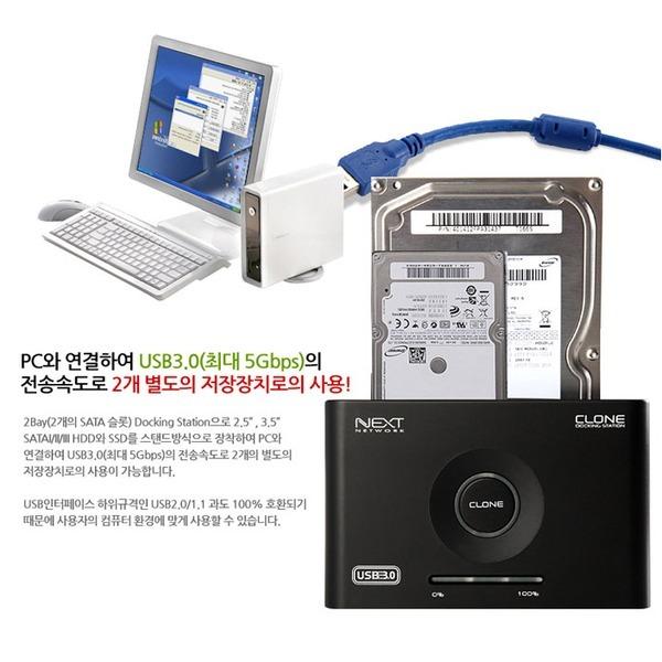 NEXT-852DCU3 USB3.0 2Bay 도킹스테이션 SATA SSD
