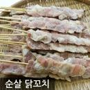 순살 닭꼬치 1kg 근위/염통꼬치 숯불양념닭꼬치 캠핑