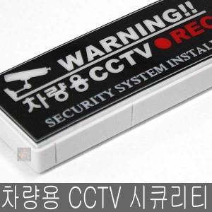 차량용 cctv REC 시큐리티 경고등 뺑소니방지 녹화등