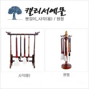 붓걸이 용 원형54cm( 원목재질 상하2단회전식)