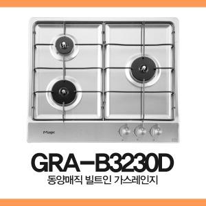 SK매직 매립형 가스레인지 3구 GRA-B3230D :)