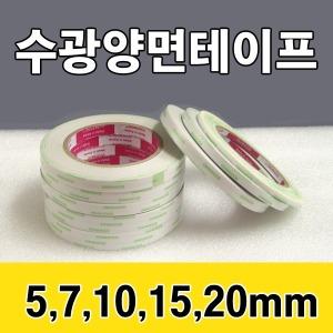 수광양면테이프/양면테이프/5 7 10 15 20mm/리본공예/