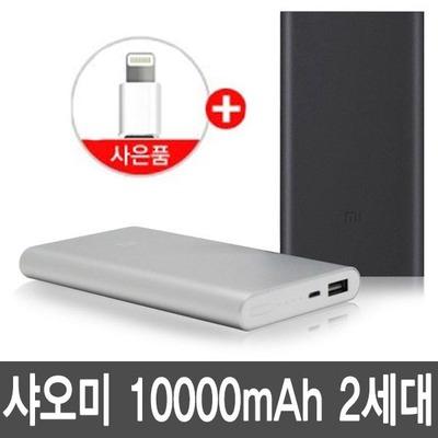 젠더증정/샤오미 보조배터리 2세대 10000mAh (V2)