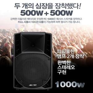FC-5000 1000W 충전식 이동식 색소폰 앰프스피커