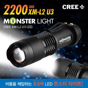 몬스터라이트 2200 CREE XM-L2 U3 LED 포켓 줌라이트