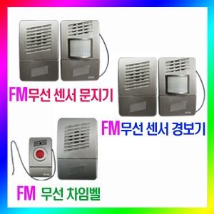 시온SN-DO07장거리FM무선센서기문지기 경보호출챠임벨