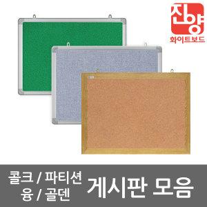 진양화이트보드 주문제작 콜크/파티션/융/골덴 게시판