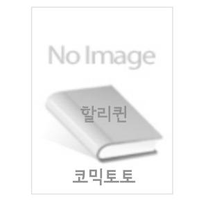 중고 사랑 바이러스  (할리퀸)(완)/상태(중)/신영미디어/마리 페라렐라