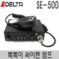 싸이렌앰프 차량용엠프 경찰차 렉카차 군부대지휘차량