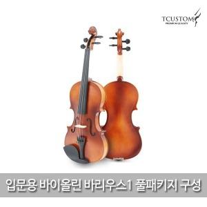 티커스텀 입문용 바이올린 바리우스1 방과후 풀패키지