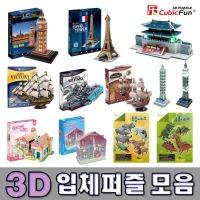 3D입체퍼즐 모음 / LED퍼즐 3D퍼즐 종이퍼즐 퍼즐놀이