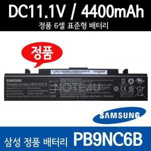 삼성정품 NT-RV511 노트북 배터리 PB9NC6B 병행NO