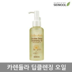 카렌듈라 더블 딥클렌징 오일/카렌둘라꽃오일 45%