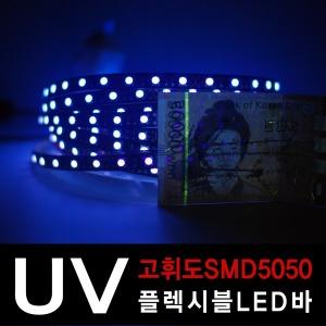 UV LED바 5050칩 5M롤 화폐감별 클럽조명 살균소독