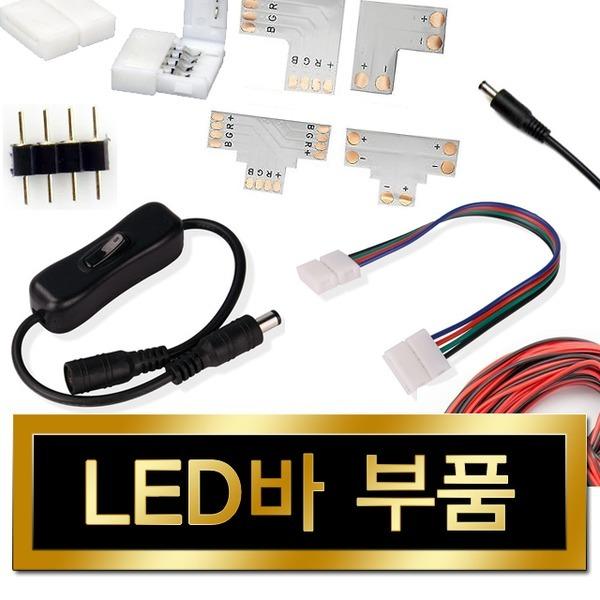 LED바 관련 부품 부속 부자재 총집합