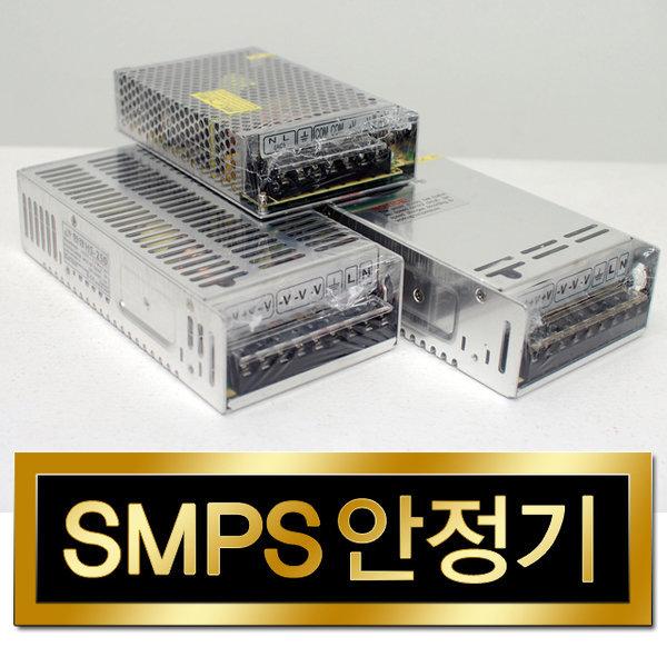 LED바 SMPS안정기 방수 비방수 60w 150w 250w 350w