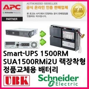 APCUPS SUA1500RMI2U RBC24 정품 배터리교체