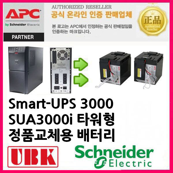 APCUPS SMART-UPS3000/SUA3000i/RBC55 정품배터리