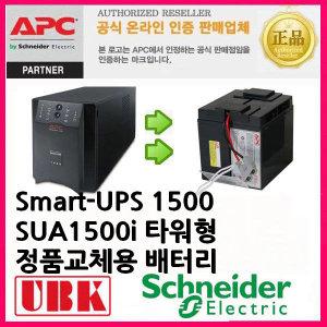 APC SMART-UPS/SUA1500i/RBC7 정품배터리/배터리교체