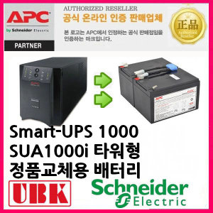 APCUPS  SUA1000i/RBC6 정품 배터리교체 SMARTUPS1000