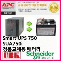 APCUPS SUA750i/RBC48 정품배터리교체 SMARTUPS750