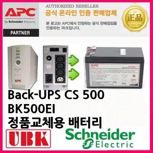 APC BACK-UPS CS500/BK500EI/RBC2 정품배터리교체