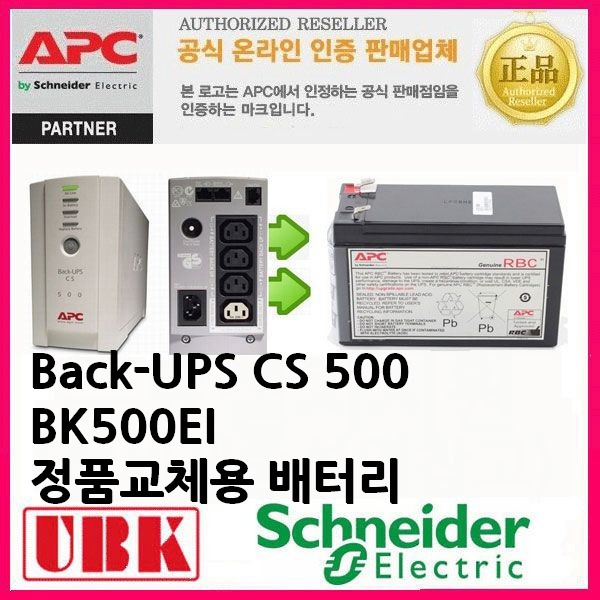 APC BACK-UPS CS500/BK500EI/RBC2 정품배터리교체
