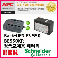 APC BACK-UPS ES550/BE550KR RBC2 정품배터리교체